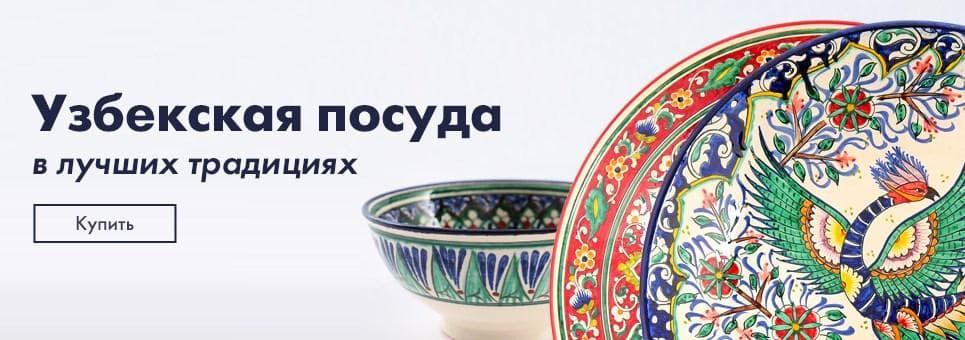 Узбекская посуда